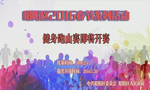 云南昭通2016春节健身跑山赛