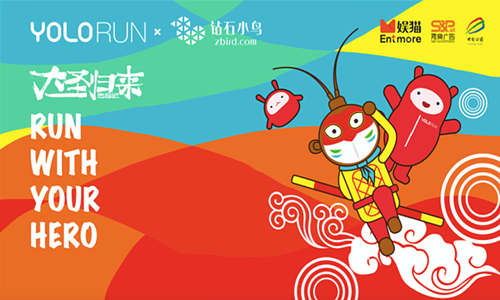 上海 YOLO RUN x 大圣归来主题跑