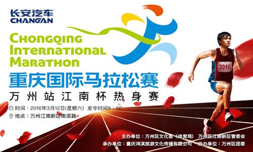 2016长安汽车重庆国际马拉松赛万州站江南杯热身赛