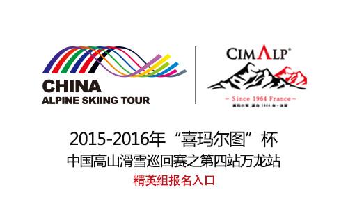 高山滑雪巡回赛之第四站万龙站—精英组