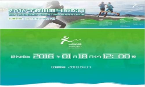 2016宁波山地马拉松赛
