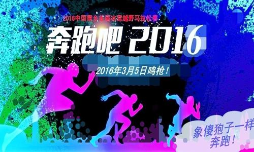 2016中国雪乡首届冰雪越野马拉松赛