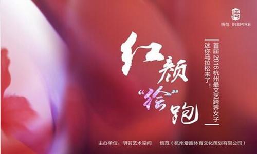 """红颜""""绘""""跑 首届2016杭州最文艺跨界女子迷你马拉松"""