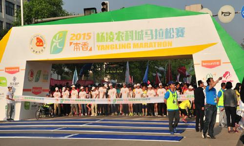 2016杨凌农科城国际马拉松