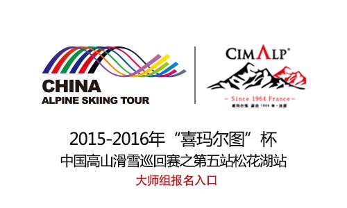 高山滑雪巡回赛之第五站松花湖站—大师组