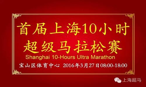 2016首届上海10小时超级马拉松赛