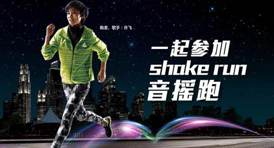 2016shake run  广州站