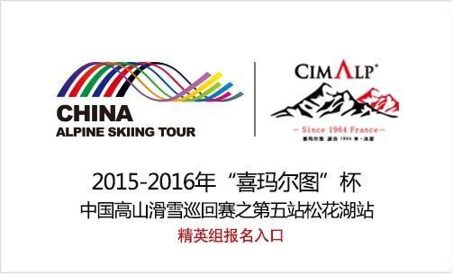 高山滑雪巡回赛之第五站松花湖站—精英组