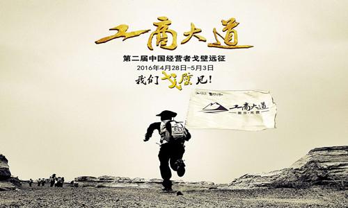 工商大道第二届中国经营者戈壁远征-正式参赛队