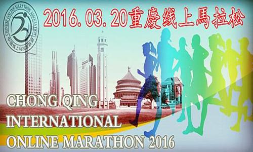 2016 COMA重庆线上马拉松