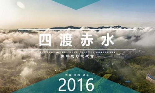 """2016""""四渡赤水""""国际越野挑战赛"""