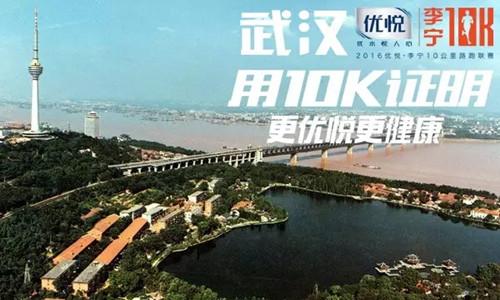 2016优悦.李宁10K联赛武汉站