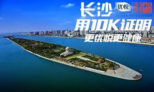 2016优悦.李宁10K路跑联赛长沙站