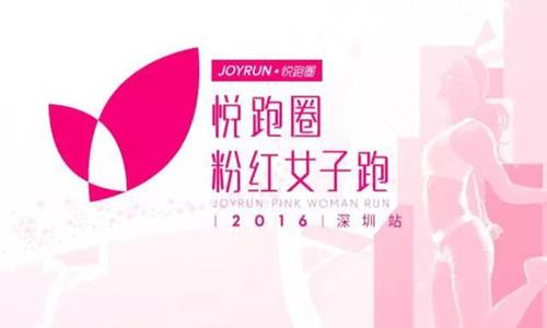 2016悦跑圈粉红女子跑深圳站