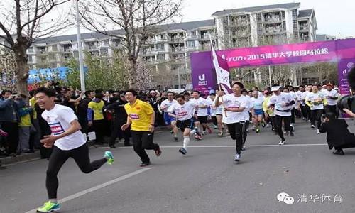 2016清华大学校园马拉松