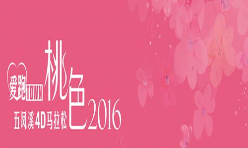 金堂五凤溪桃花节
