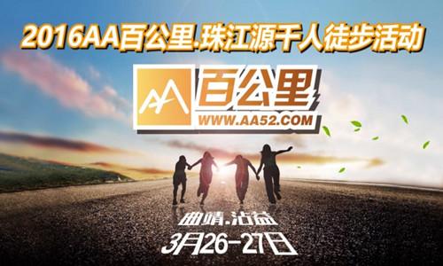 """2016AA百公里.千人徒步""""寻珠江之源,探海峰湿地"""""""