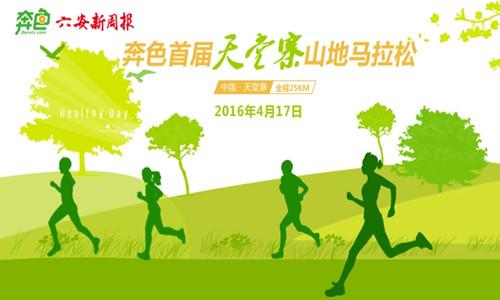 2016首届天堂寨山地马拉松赛
