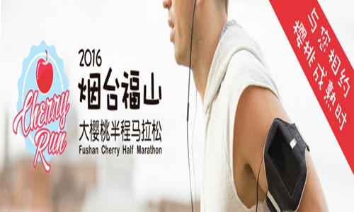 2016烟台.福山大樱桃马拉松赛