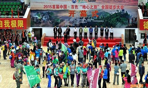 """2016徒步中国·百色""""地心之旅""""全国徒步大会"""
