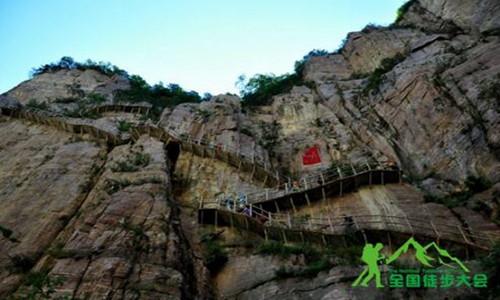 """2016徒步中国·宝泉""""崖上太行""""全国徒步大会"""