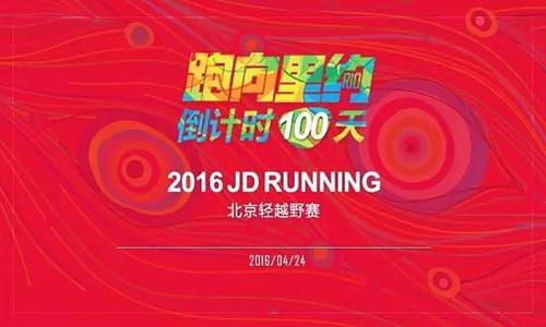 京东体育 JD RUNNING 北京西山轻越野赛