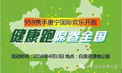 唐宁国际携手959 健康跑