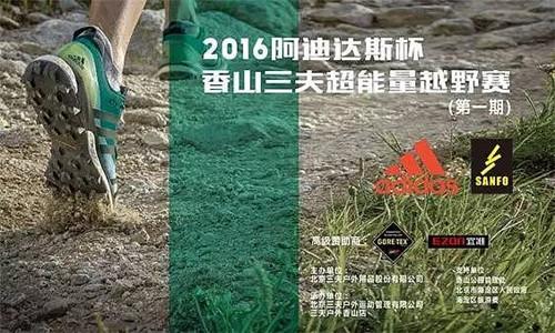 2016阿迪达斯杯香山三夫超能量越野赛