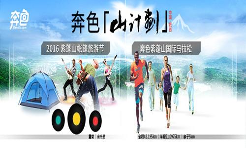 2016紫蓬山国际马拉松赛