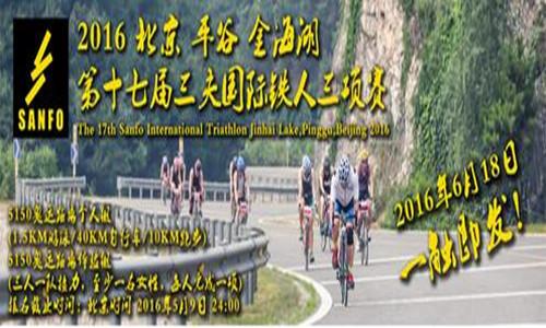 北京平谷金海湖第十七届三夫国际铁人三项赛
