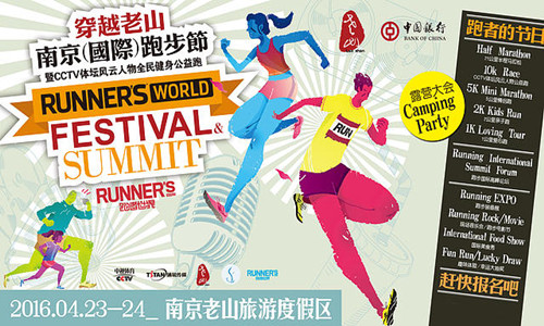 2016穿越老山·南京国际跑步节