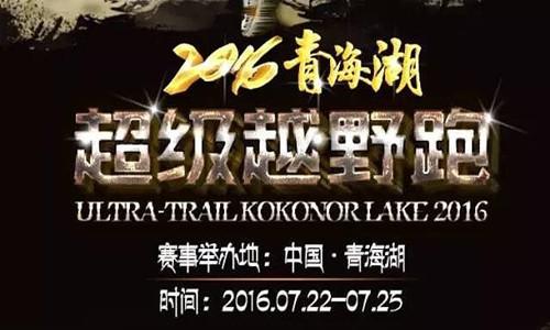 青海湖超级越野跑