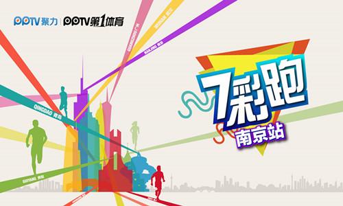 PPTV七彩跑.南京站
