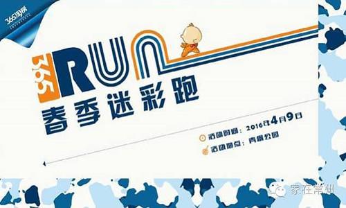 常州市路跑体育运动协会系列活动---365Run春季迷彩跑