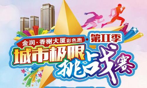 彩色跑第Ⅱ季——【金润香榭大厦】城市极限挑战赛