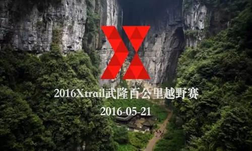2016Xtrail武隆百公里山地越野赛