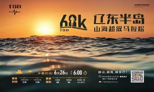 2016辽东半岛山海超级马拉松