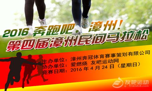 第四届漳州民间马拉松