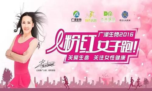 2016粉红女子跑