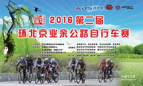 2016第二届环北京业余公路自行车赛