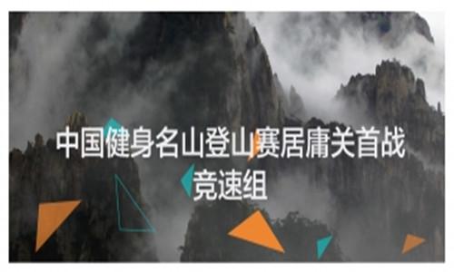 2016中国健身名山.居庸关站登山赛
