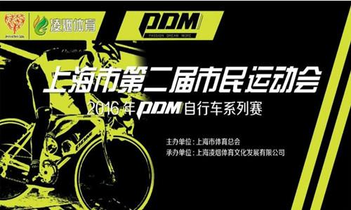 2016年PDM自行车系列赛(上海站)