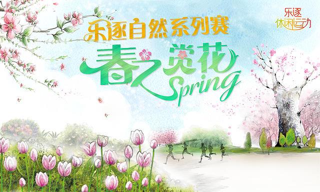 2016上海乐逐自然系列赛·春之赏花