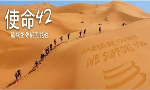 国际线上马拉松 MISSION 42