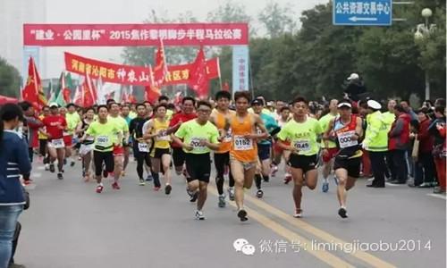 中信银行2016焦作黎明脚步健康跑