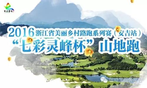 """2016浙江省美丽乡村路跑系列赛""""七彩灵峰杯""""山地跑"""
