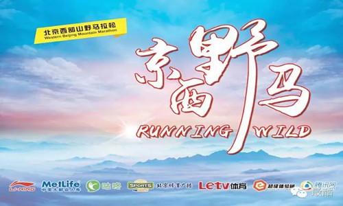 北京西部山野马拉松