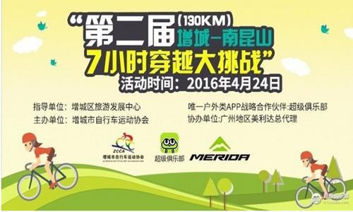 第二届增城-南昆山(130KM)7小时穿越大挑战