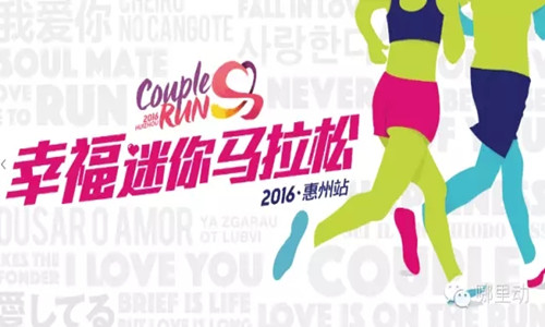 COUPLE RUN幸福迷你马拉松-惠州站(预告)