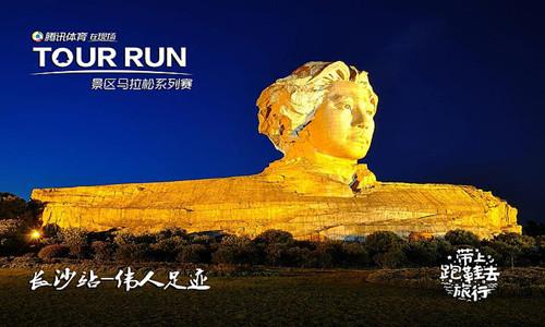 腾讯体育Tour Run长沙站 暨2016橘子洲半程马拉松